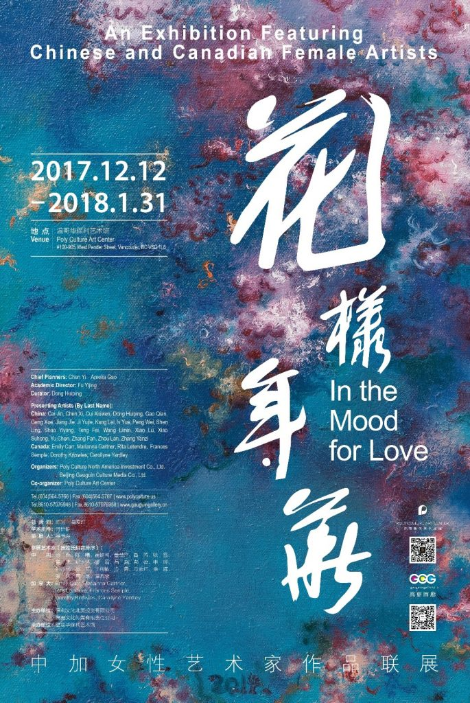 In the Mood for Love – An Exhibition Featuring Chinese and Canadian Female Artists.